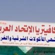 Negozio situato nel tragitto per raggiungere Siwa, Egitto